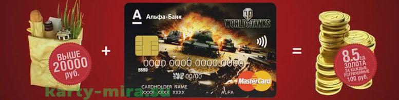альфа банк world of tanks карта