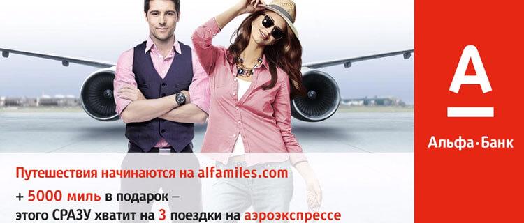 альфа мили официальный сайт личный кабинет