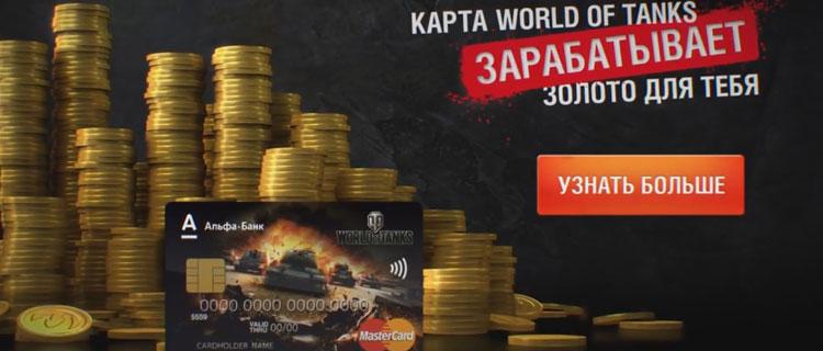 как привязать карту альфа банка к world of tanks к аккаунту