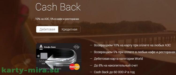 кэшбэк альфа банк дебетовая карта