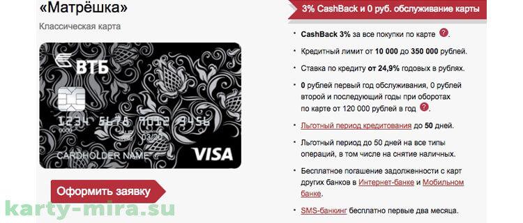 кредитная карта втб банк москвы матрешка