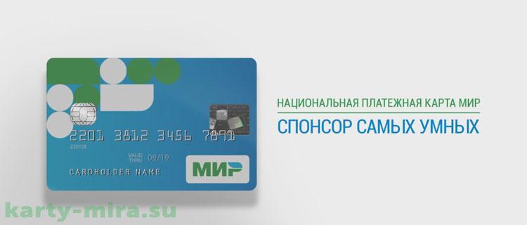 Банковская карта «Мир» �� преимущества и недостатки, Вход в личный кабинет платежной системы карты МИР на официальном сайте