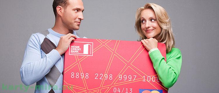 хоум кредит кредитная карта отзывы
