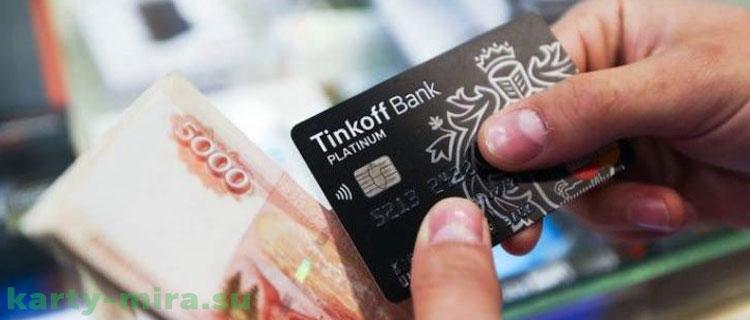 как закрыть кредитную карту тинькофф если отделения банка нет в городе