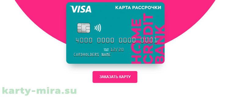 кредитная карта рассрочки хоум кредит