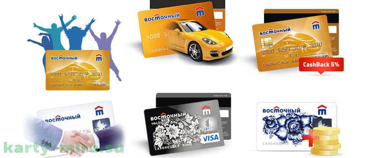 кредитная карта восточный экспресс банк оформить заявку
