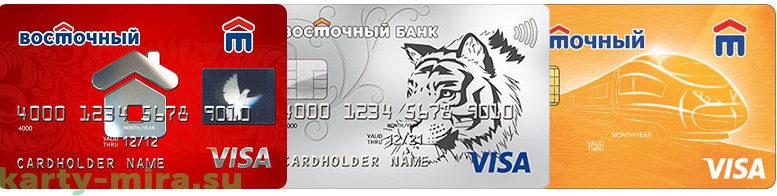 восточный экспресс банк кредитная карта