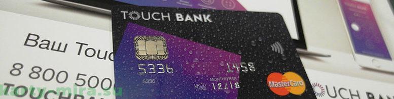 тач банк дебетовая карта