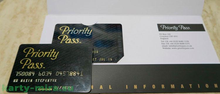 priority pass втб 24