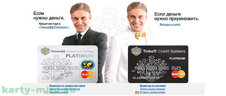 тинькофф дополнительная дебетовая карта