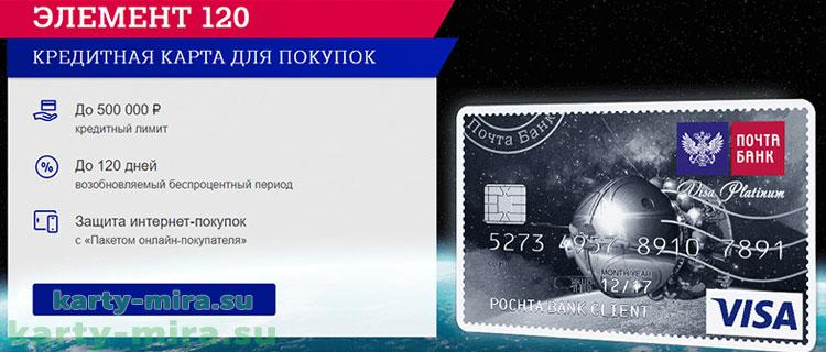 карта элемент 120 почта банк