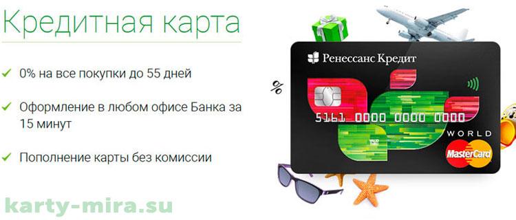 кредитная карта ренессанс кредит условия