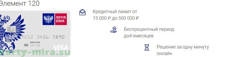почта банк кредитная карта элемент 120 условия пользования