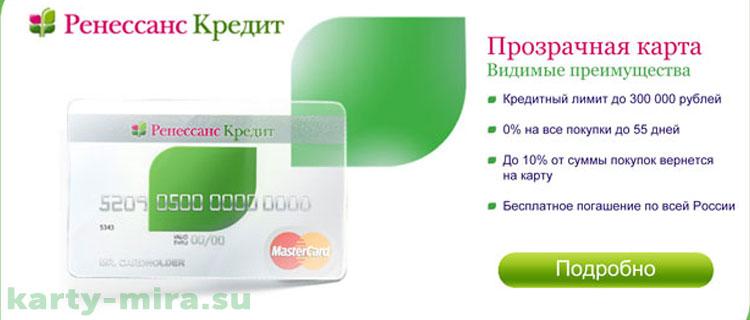 ренессанс кредит кредитная карта онлайн заявка