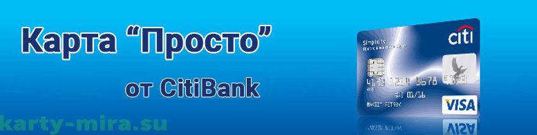 ситибанк кредитная карта