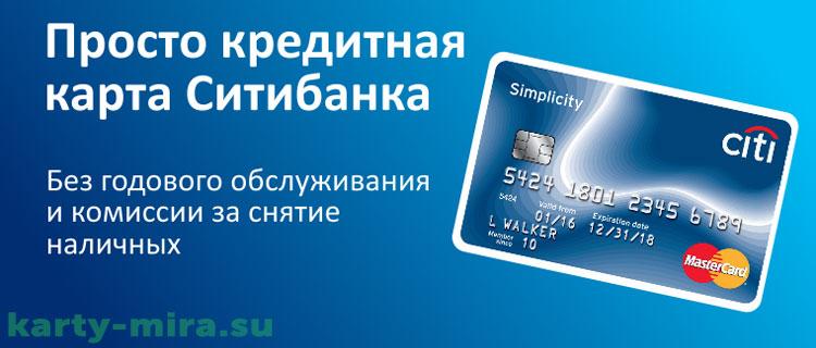 ситибанк кредитная карта условия