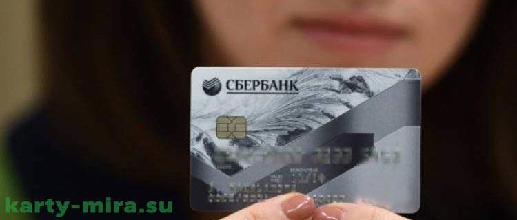 дебетовая карта сбербанка мир классическая личная