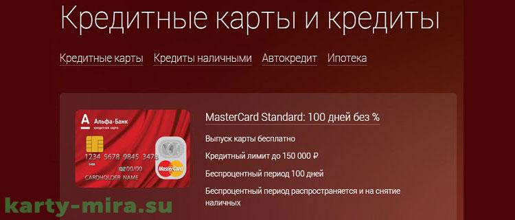 альфа банк получить кредитную карту на 100 дней без процентов