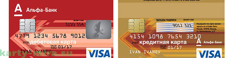 альфа банк зарплатная карта