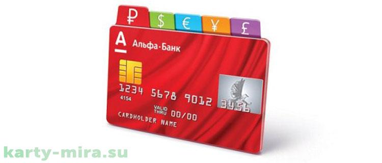 альфа банк зарплатная карта кэшбэк