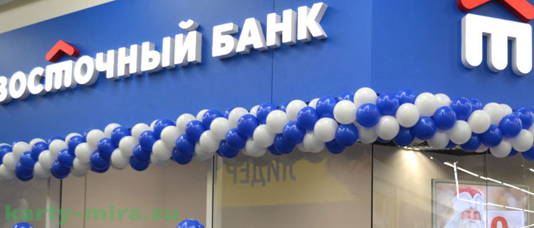 банк восточный кредитная карта просто 30