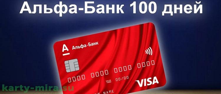кредитная карта альфа банка отзывы стоит ли открывать проценты займы железногорск красноярский край