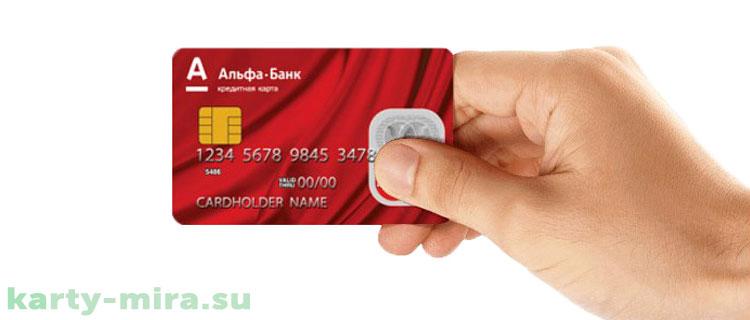 кредитная карта альфа банк 100 дней отзывы стоит ли открывать