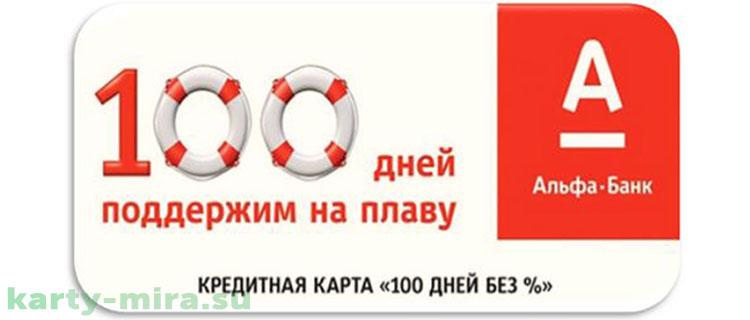 кредитная карта альфа банка на 100 дней без процентов условия
