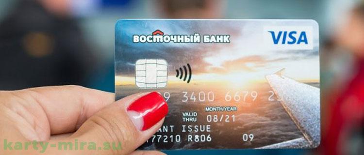 кредитная карта просто восточный банк условия