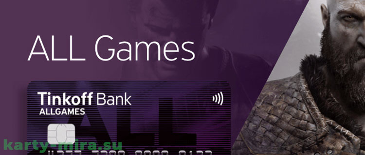 visa all games тинькофф банка отзывы