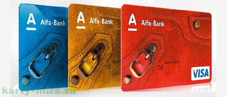 зарплатная карта альфа банк стоимость обслуживания