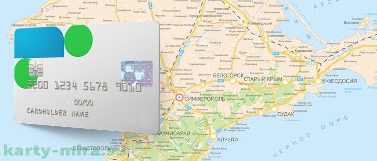 перевести деньги на карту Мир в Крым