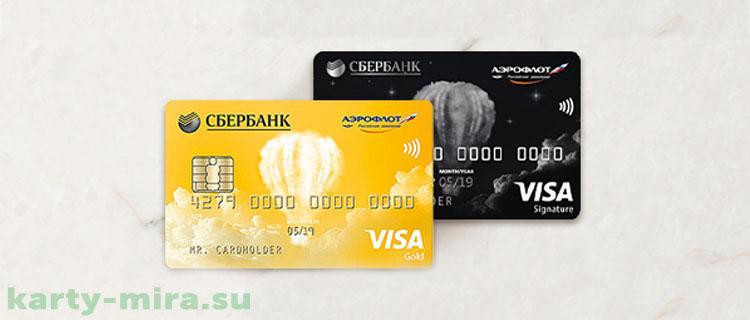 дебетовые и кредитные карты Аэрофлот Сбербанк