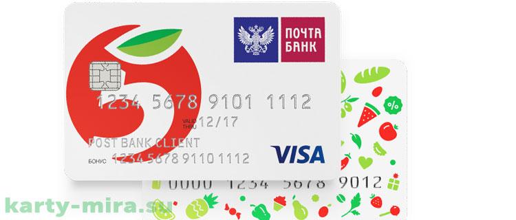 банковская карта пятерочка от почта банка что это такое