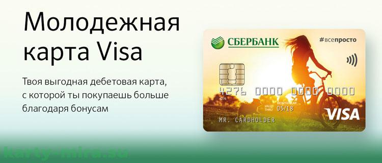 оформить молодежную карту сбербанка онлайн
