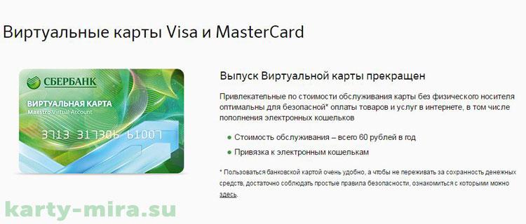 виртуальная карта сбербанка для оплаты в интернете