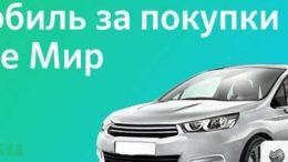 Автомобиль за покупки по карте мир акция сбербанка