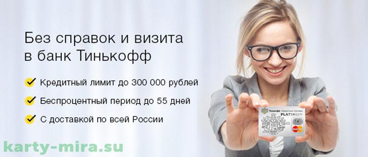 кредитная карта тинькофф платинум отзывы