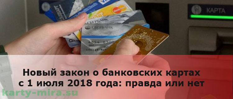 C 1 июля все переводы физ лиц друг другу по картам будут облагаться подоходным налогом?