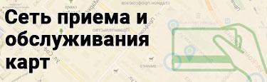 сеть приема и обслуживания карт Мир