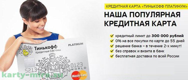 заказать карту тинькофф платинум кредитную 120 дней без процентов