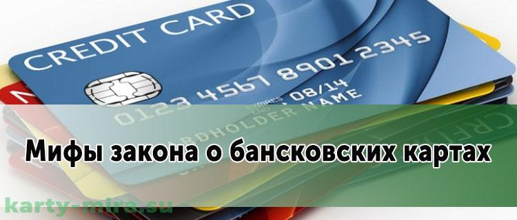 закон от 1 июля 2018 о банковских картах
