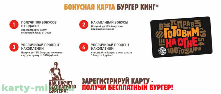 активировать карту бургер кинг