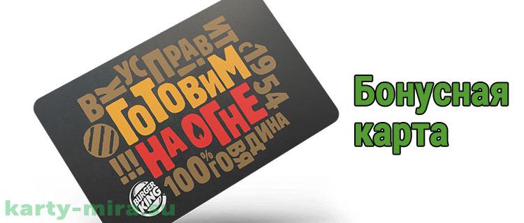 бургер кинг карта бонусная
