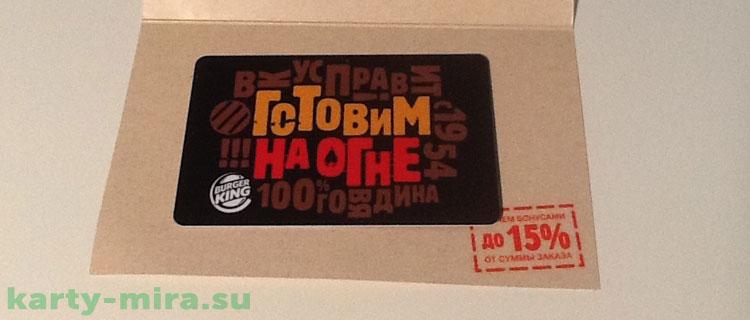 бургер кинг регистрация карты