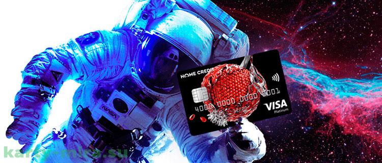 хоум кредит карта космос условия