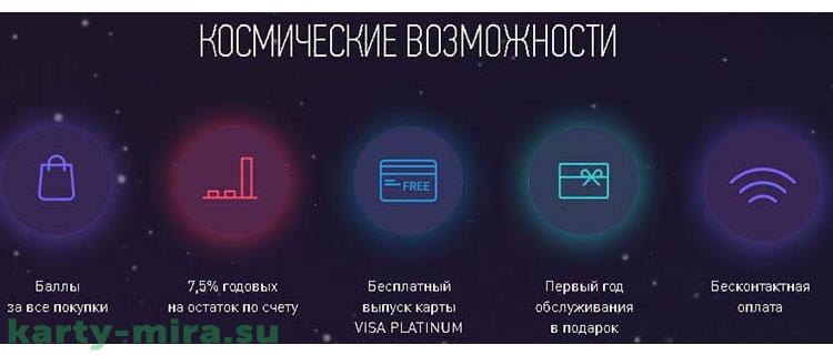хоум кредит карта космос