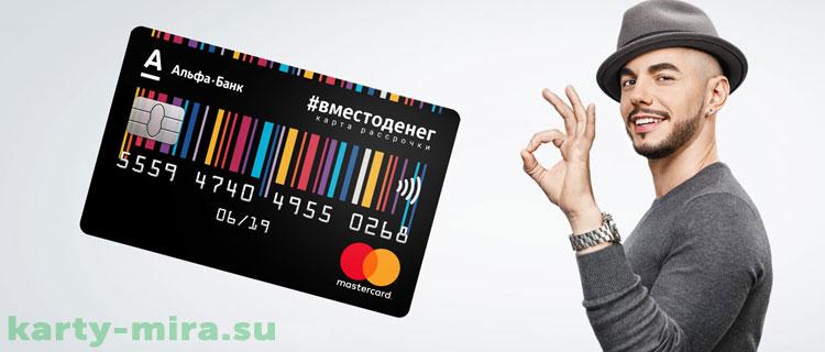 карта вместо денег альфа банк отзывы
