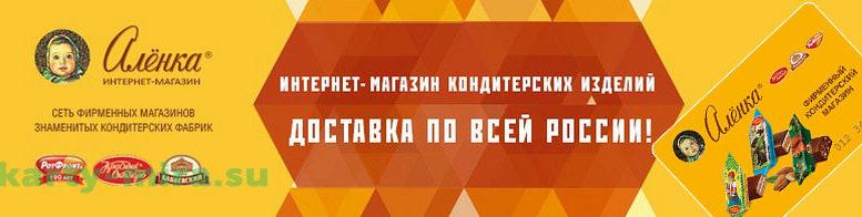shop alenka ru активировать карту