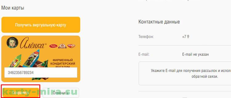 shop alenka ru активировать карту официальный сайт
